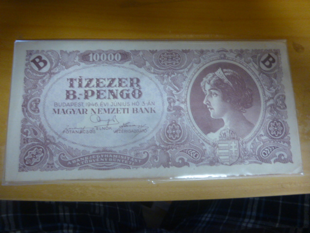 ハンガリー 1京ペンゲー紙幣 ハ...
